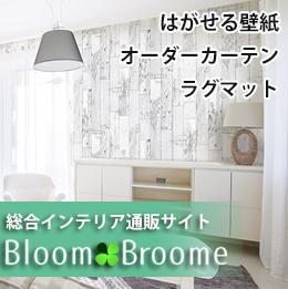 ネット通販 BloomBroomeのイメージ