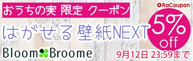 bnr_side_coupon