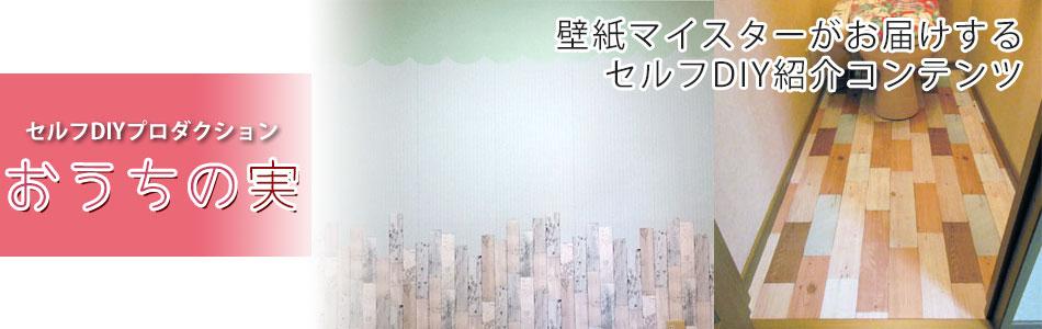 セルフリフォーム・DIY紹介コンテンツ『おうちの実』メイン画像